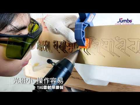 YAG雷射焊接機 - 金輪藝品加工