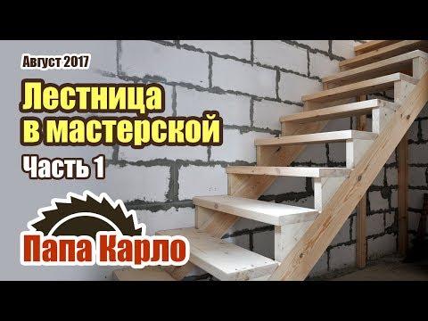 Деревянная лестница для мастерской. Часть 1