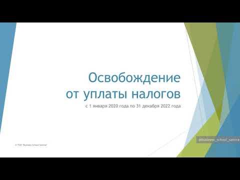Кто освобожден от уплаты налогов с 01.01.2020 по 31.12.2022 ?