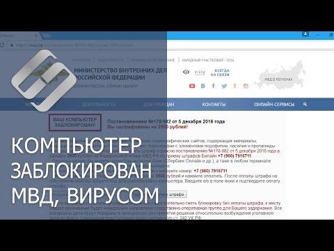 Компьютер заблокирован МВД за просмотр порнографии с элементами насилия, педофилии и гей-порно 🔒🌐