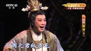 大型古装越剧甄嬛(下) 2/2   【空中剧院 20151226】