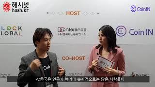 [해시넷]코인인 앨런 류 대표이사 인터뷰