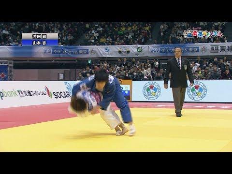 女子57kg級 決勝戦