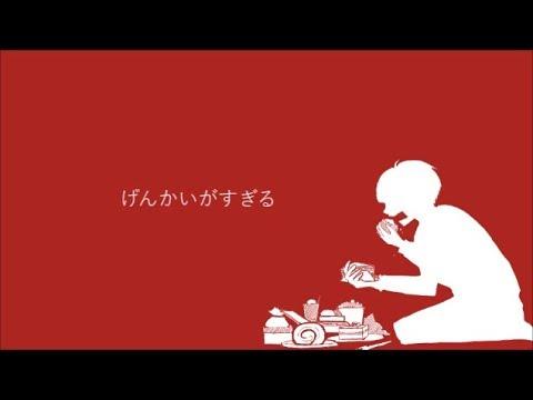 げんかいがすぎる / 青谷feat.重音テト