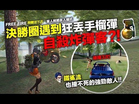 FreeFire (我要活下去) 決勝遇到自殺炸彈客 狂丟手榴彈 直播場精華 單人挑戰多排8殺吃雞 手遊吃雞【
