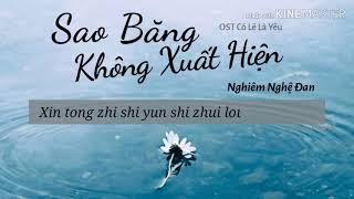 Sao Băng Không Xuất Hiện ( OST Có Lẽ Là Yêu ) - Nghiêm Nghệ Đan ( lyrics)