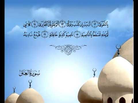 Sura Der Blutklumpen <br>(Al-Alaq) - Scheich / Saud Alschureim -