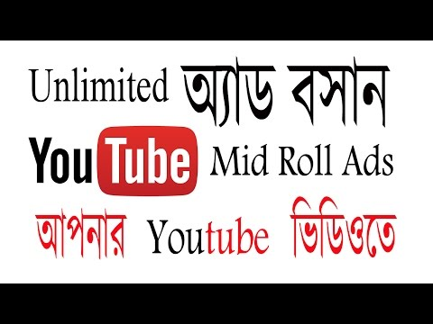 How to Put More ads on Your Youtube Videos - YouTube Mid Roll Ads - Bangla Tutorial
