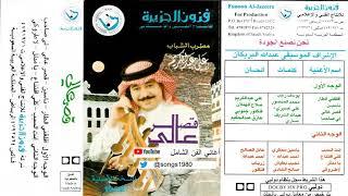 تحميل اغاني علي عبدالكريم : إنت السبب 1992 CD Master MP3
