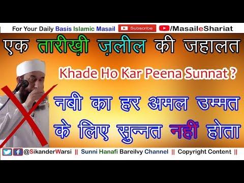 Kya Khade Ho Kar Pani Peena Sunnat Hai | क्या खड़े हो कर पानी पीना सुन्नत है Tariq Jameel Exposed