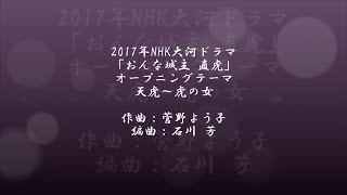 2017年NHK大河ドラマ「おんな城主直虎」テーマ曲ピアノソロ版