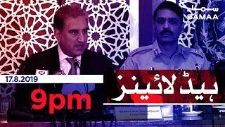 Samaa Headlines - 9PM - 17 August 2019