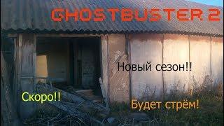 Новый GhostBuster 2!!Второй сезон!!