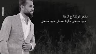 وفيق حبيب _ تعب المشوار _ Wafeek Habib _ Taab El Mishwar تحميل MP3