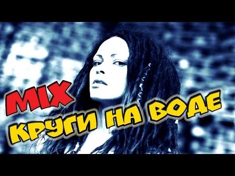 """Дария Ставрович """"Круги на воде"""" СЛОТ микс"""
