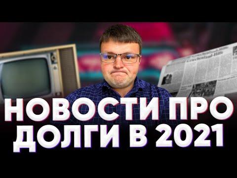 Новые законы 2021. Кредиты новый закон
