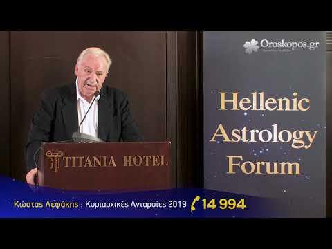 Η ομιλία του Κώστα Λεφάκη στο Hellenic Astrology Forum 2019