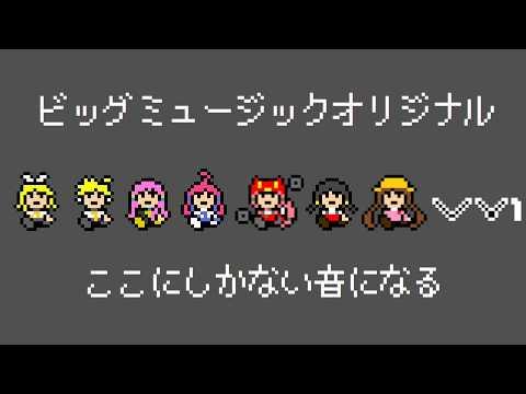 【リンレンルカmikiいろはユキアイVY1】 BIG MUSIC ORIGINAL 【ヒーリングPオリジナル】