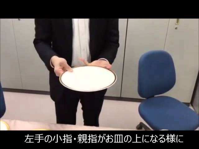 お皿の3枚持ち Waiter is required skills (how to hold the dish)