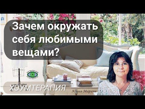 Зачем окружать себя любимыми вещами?  Хоумтерапия. Юлия Маричи