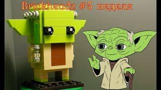 Неделя Brickheadz - день 5 - магистр Йода