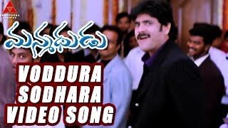 Voddura Sodhara Video Song || Manmadhudu Movie || Nagarjuna, Sonali Bendre, Anshu