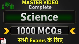 Science का Master Video Important 1000 MCQs With explanation