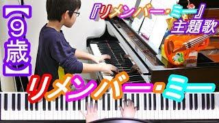 9歳ディズニーピクサー映画『リメンバー・ミー』主題歌