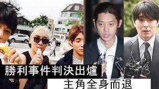 傻眼 ! 「勝利事件」鄭俊英和崔鐘訓判刑出爐, 勝利繳交罰金全身而退