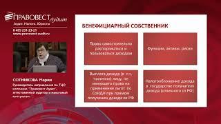 Трансфертное ценообразование: предупреждение негативных последствий_Сотникова М.