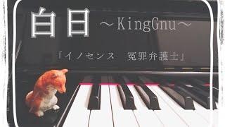 mqdefault - 【挫折】白日 「イノセンス 冤罪弁護士」 King Gnu ピアノで弾いてみた