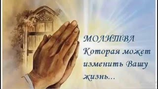 Молитва на Счастье и Благополучие.