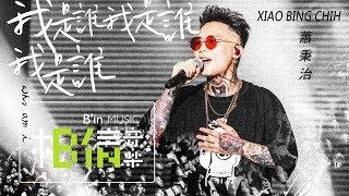 蕭秉治 Xiao Bing Chih [ 我是誰我是誰我是誰 Who Am I ] Official Live Video〈凡人巡迴演唱會〉