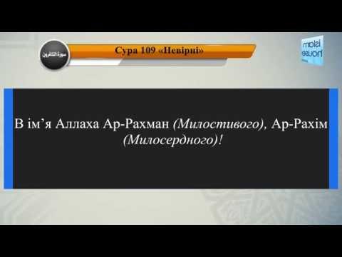 Читання сури 109 Аль-Кафірун (Невіруючі) з перекладом смислів на українську мову (читає Мішарі)
