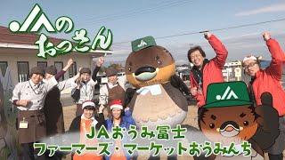 歳末大感謝祭 ファーマーズ・マーケットおうみんち JAおうみ冨士【JAのおっさん】