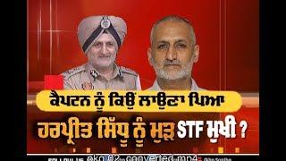 Captain ਨੂੰ ਕਿਉਂ ਲਾਉਣਾ ਪਿਆ Harpreet Sidhu ਨੂੰ ਮੁੜ STF Chief ?  | ABP Sanjha |