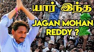 8 ஆண்டுகளில் Chief Minister ஆன JAGAN MOHAN REDDY  யார்?  | RK