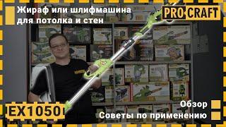 Машина шлифовальная Procraft EX1050 для стен и потолка