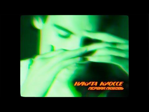 Никита Киоссе - Первая любовь