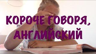 КОРОЧЕ ГОВОРЯ, АНГЛИЙСКИЙ! Sonya Petropavlova.