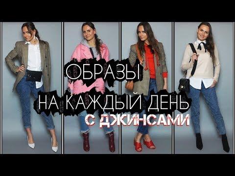 ОБРАЗЫ НА КАЖДЫЙ ДЕНЬ С ДЖИНСАМИ - 5 ЛУКОВ С ДЖИНСАМИ