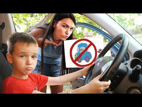 Максим и правила поведения для детей