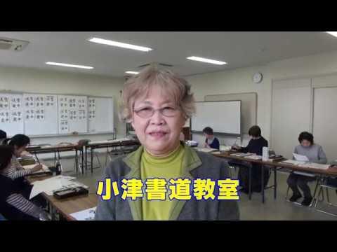 【ご近所サークル図鑑】小津書道教室