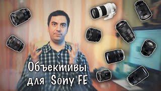 ???? Полнокадровые объективы для камер Sony, которые я мог бы рекомендовать к покупке ????