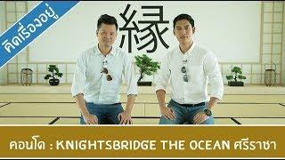 คิด.เรื่อง.อยู่ Ep.403 - รีวิวคอนโด Knightsbridge The Ocean ศรีราชา | Kholo.pk