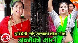 New Teej Song 2074/2017 | Janmeko Mato - Haridevi Koirala Ft. Gita, Battishara, Bishnu & Sona