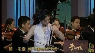 于紅梅:第一二胡協奏曲1/3 Erhu Concerto No.1 mov.1
