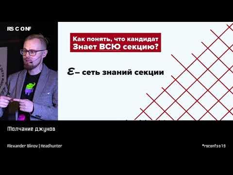 Alexander Blinov | Молчание джунов | RSCONF 2019