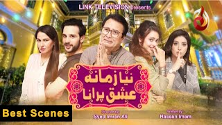 Jhootay Insan Say Mjhay Bhi Sakht Nafrat Hai | Naya Zamana Ishq Purana | Comedy Scene | Telefilm