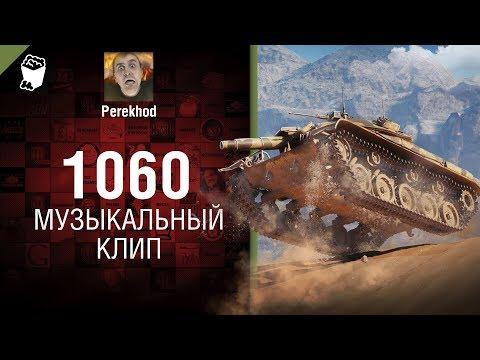 1060 - Музыкальный клип от Perekhod [World of Tanks]